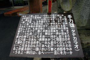 手力雄(タヂカラオ) 看板