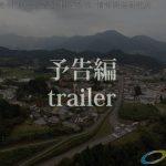高千穂 ドローン空撮 20161007 予告編の動画を公開