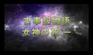高千穂 日本神話 古事記