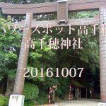 パワースポット高千穂 高千穂神社 20161007 Takachiho Shrine