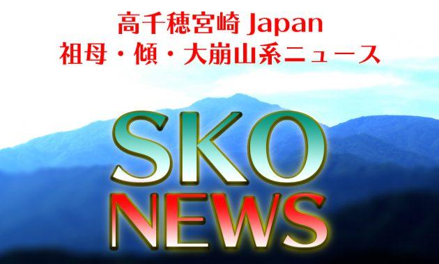 SKONEWS 祖母・傾・大崩山系ニュース