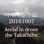 高千穂 ドローン空撮 20161007 Part.1 Aerial in drone the Takachiho