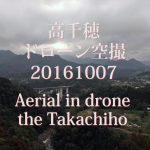 高千穂 ドローン空撮 20161007 Part.1 Aerial in drone the Takachiho