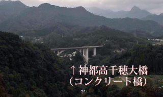 神都高千穂大橋ドローン空撮等 高千穂峡 三段橋 20161007 Takachiho Gorge, Three-stage Bridge