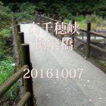 高千穂峡 槍飛橋 20161007の動画を公開 Takachiho Gorge, Spear Jumping bridge
