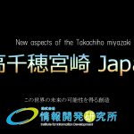youtube_end_takachiho