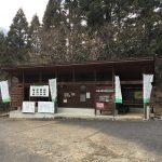 神原 登山口の小屋