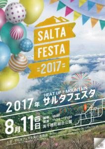 サルタフェスタ2017 チラシ