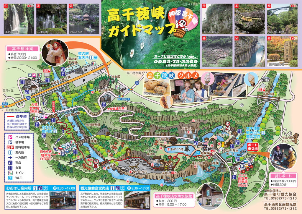 高千穂峡ガイドマップ 1