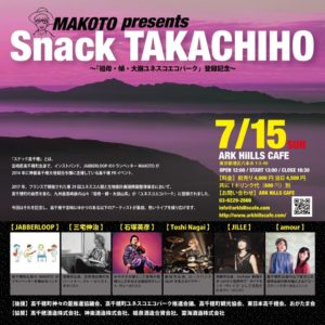 高千穂宮崎に縁のあるアーティストが六本木アークヒルズカフェに集結!Snack TAKACHIHO