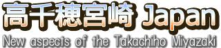 高千穂 宮崎 Japan 九州 宮崎県 高千穂 をドローン空撮で空撮した動画・4K写真。祖母・傾・大崩山系、神社、パワースポット、祖母山、登山、宿泊施設に関する記事等を掲載